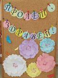 """""""Пак ухае на цвят, пак на пролет ухае..."""" - СУ Добри Чинтулов - Бургас"""