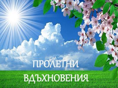 Пролетни вдъхновения 1