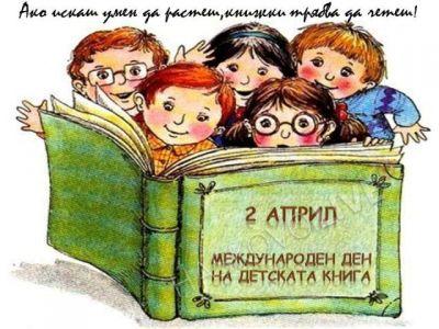 И детските книги празнуват 1