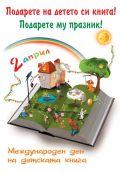 Книгите - мъдри и верни приятели - СУ Добри Чинтулов - Бургас
