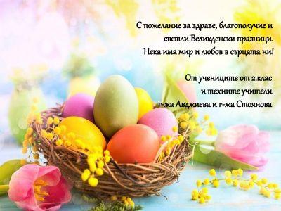 Светли Великденски празници! 1