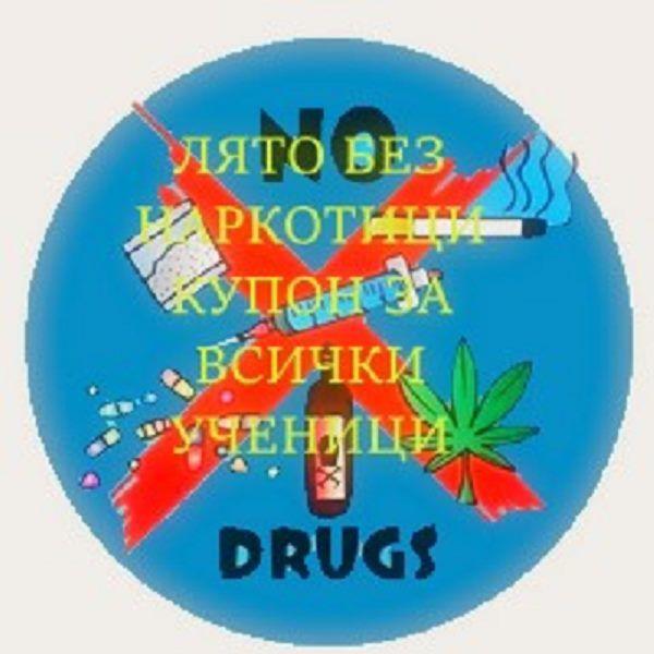 Лято без наркотици, купон за всички ученици - голяма снимка