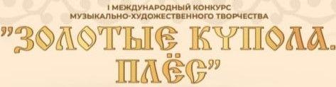 """Международен конкурс """"Золотъiе купола"""" - Русия. - голяма снимка"""