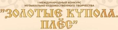 """Международен конкурс """"Золотъiе купола"""" - Русия. 1"""