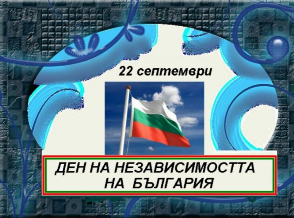 Честит Ден на Независимостта на България! - голяма снимка