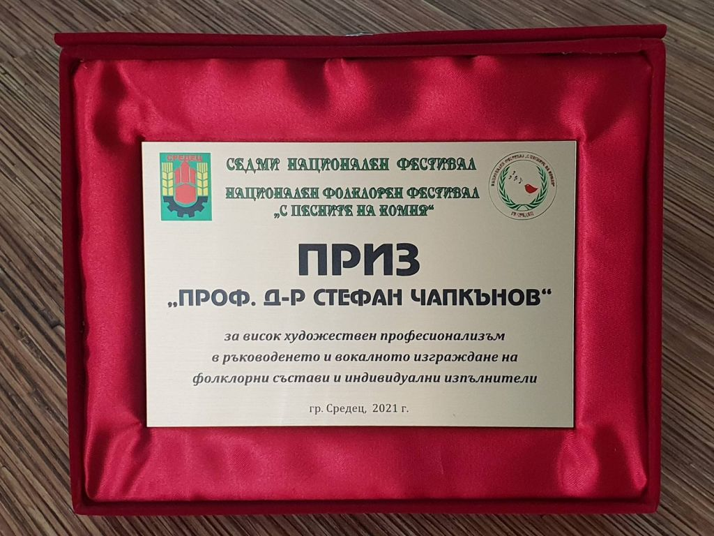 "ПРИЗ ""Проф.д-р Стефан Чапкънов"" - голяма снимка"