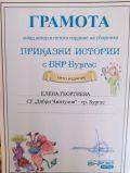 Грамота за млад автор - СУ Добри Чинтулов - Бургас
