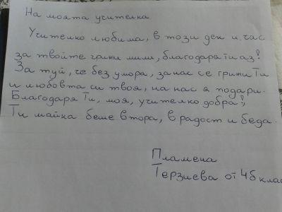 За най-българския празник 5