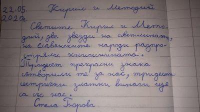 За най-българския празник 6