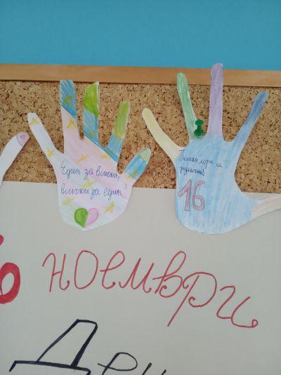 Международен ден на толерантността 5