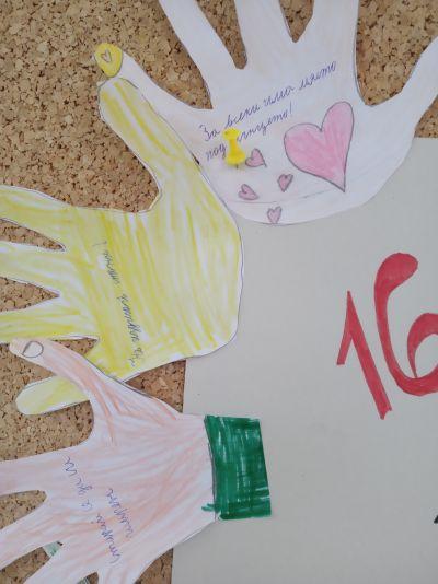 Международен ден на толерантността 7