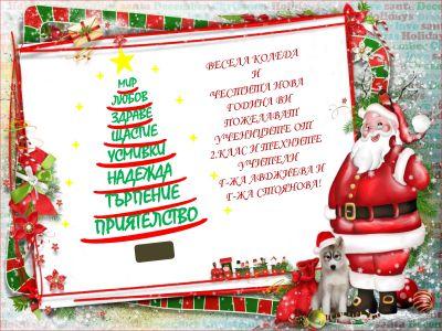 Весела Коледа и Честита Нова година 1