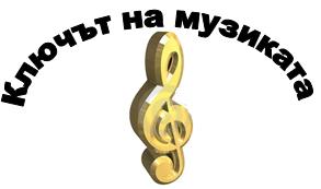 Ключът на музиката 1