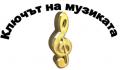 Ключът на музиката - СУ Добри Чинтулов - Бургас