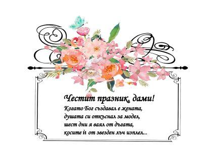 Честит празник на всички жени! 1