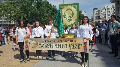 2 - СУ Добри Чинтулов - Бургас