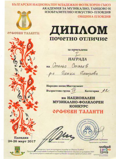 5 - СУ Добри Чинтулов - Бургас