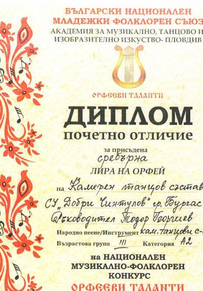 10 - СУ Добри Чинтулов - Бургас