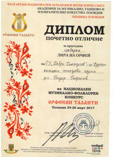 11 - СУ Добри Чинтулов - Бургас