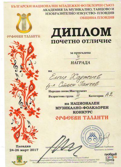 19 - СУ Добри Чинтулов - Бургас