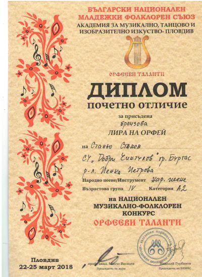 26 - СУ Добри Чинтулов - Бургас