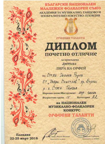 27 - СУ Добри Чинтулов - Бургас