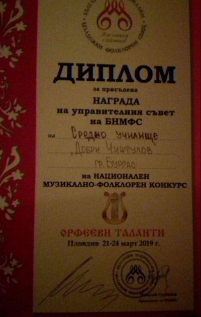 29 - СУ Добри Чинтулов - Бургас