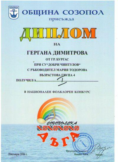 3 - СУ Добри Чинтулов - Бургас