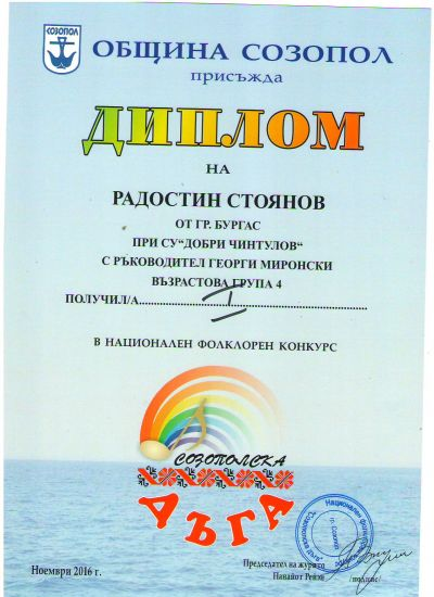 4 - СУ Добри Чинтулов - Бургас