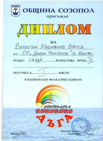 8 - СУ Добри Чинтулов - Бургас
