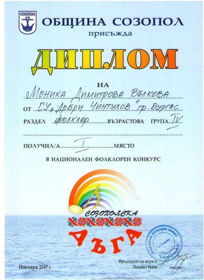 16 - СУ Добри Чинтулов - Бургас
