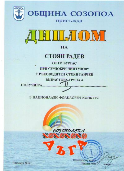 20 - СУ Добри Чинтулов - Бургас