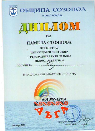 22 - СУ Добри Чинтулов - Бургас