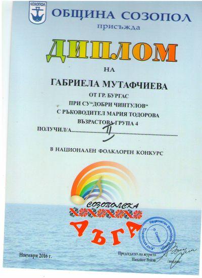 23 - СУ Добри Чинтулов - Бургас