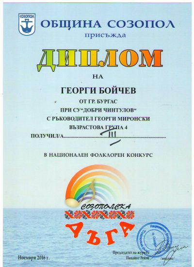 31 - СУ Добри Чинтулов - Бургас