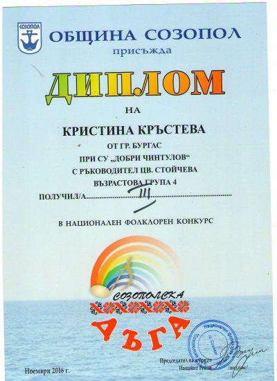 34 - СУ Добри Чинтулов - Бургас