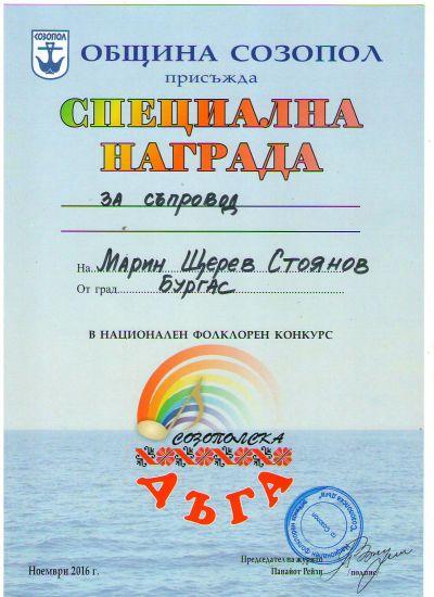 36 - СУ Добри Чинтулов - Бургас