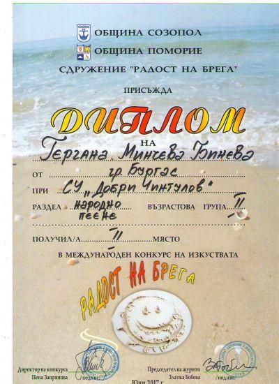 21 - СУ Добри Чинтулов - Бургас